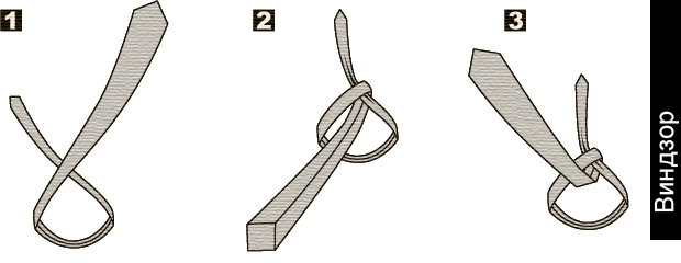 Как завязать галстук - фото 1